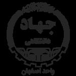 معاونت آموزشی جهاد دانشگاهی واحد اصفهان