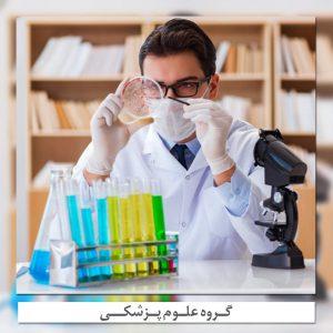 گروه علوم پزشکی
