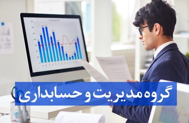 گروه مدیریت و حسابداری