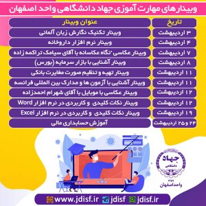وبینارهای جهاد دانشگاهی