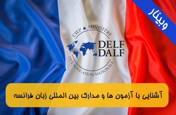 وبینار آشنایی با آزمون ها و مدارک بین المللی زبان فرانسه