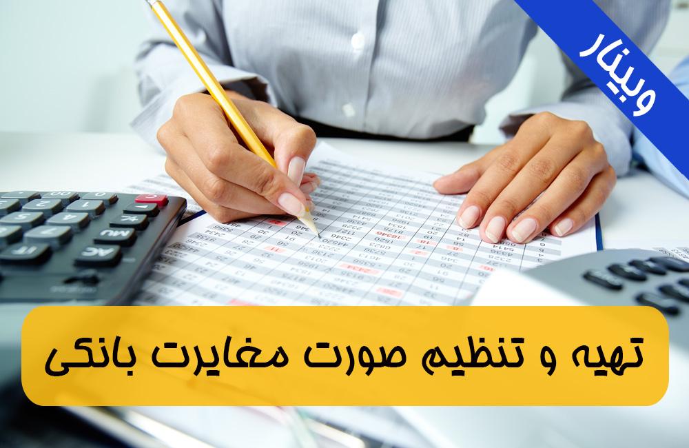 وبینار حسابداری تهیه و تنظیم صورت مغایرت بانکی
