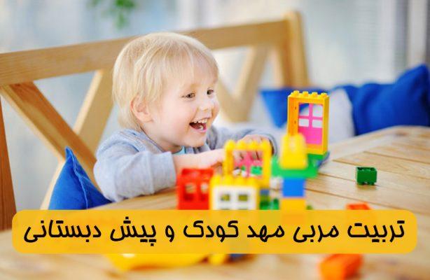 دوره تربیت مربی مهد کودک و پیش دبستانی