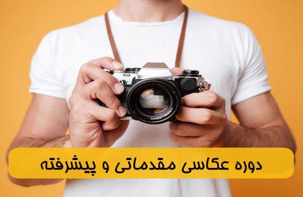 دوره عکاسی مقدماتی و پیشرفته