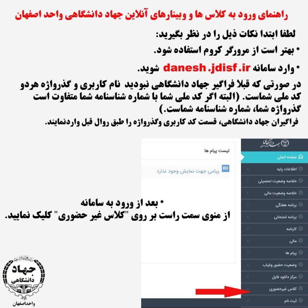راهنمای ورود به کلاس های آنلاین جهاد دانشگاهی واحد اصفهان