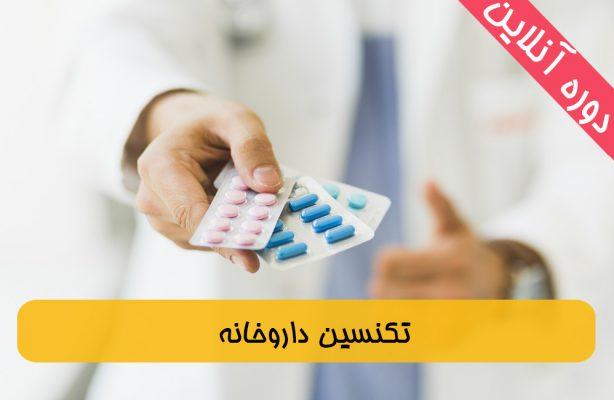 دوره تکنسین داروخانه