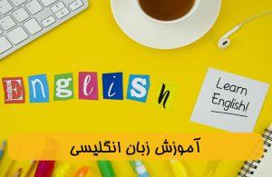 دوره آموزش زبان انگلیسی