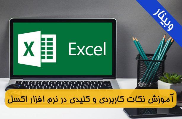 وبینار آموزش نکات کاربردی و کلیدی در نرم افزار Excel