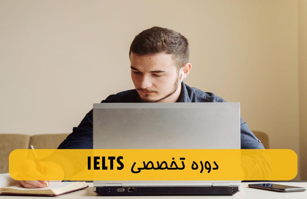 دوره تخصصی IELTS