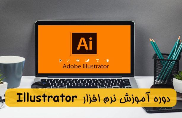 دوره آموزش نرم افزار ایلوستریتور Adobe Illustrator