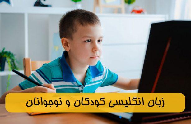 آموزش زبان انگلیسی کودکان و نوجوانان