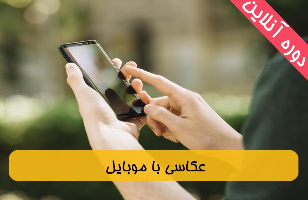 دوره عکاسی با موبایل