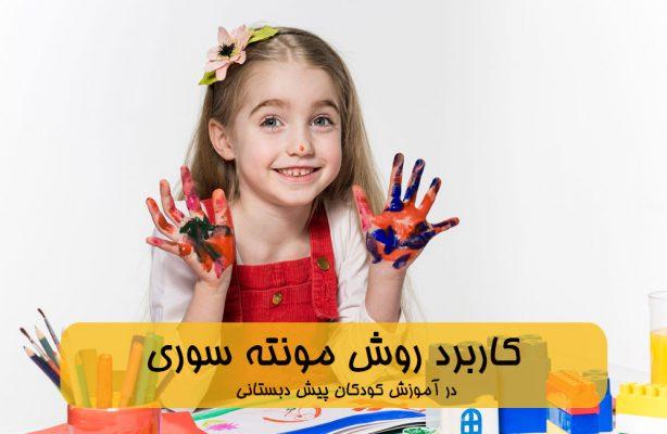 دوره کاربرد روش مونته سوری در آموزش کودکان