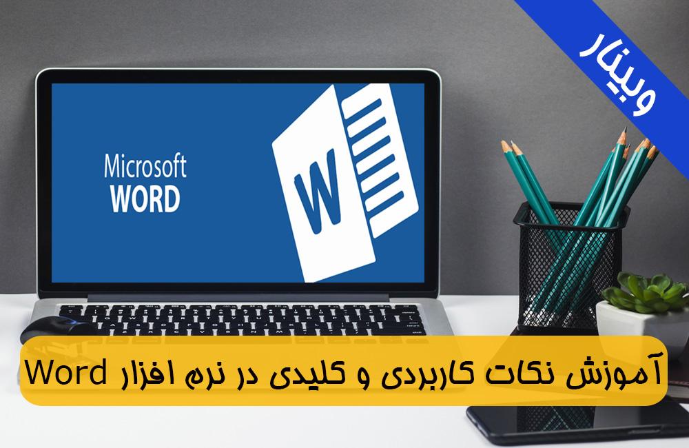 وبینار نکات کاربردی و کلیدی در نرم افزار Word