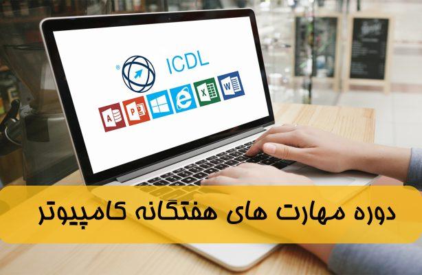 دوره آموزش مهارت های هفتگانه ICDL