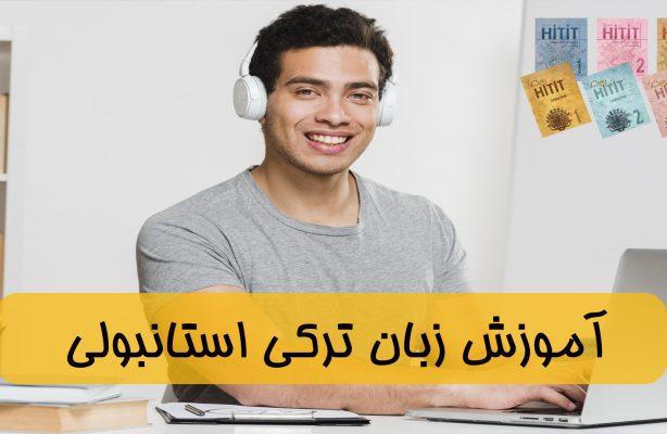 دوره آموزش زبان ترکی استانبولی